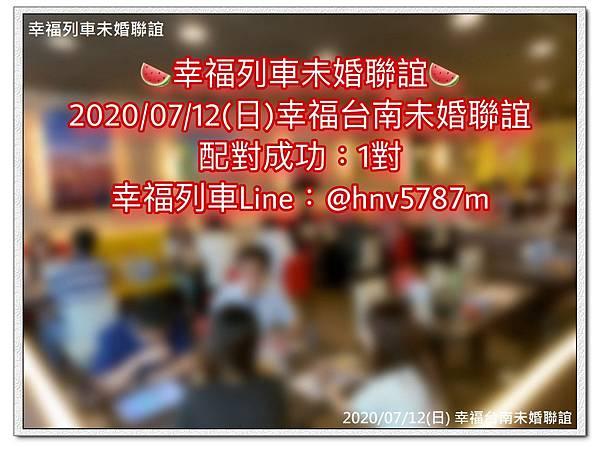 20200712幸福台南未婚聯誼活動1.jpg