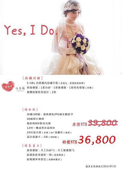 36800台北自助婚紗推薦-1+1愛的故事館手工婚紗工作室-婚紗