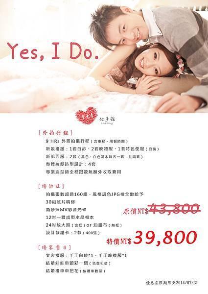 39800 台北自助婚紗推薦-1+1愛的故事館手工婚紗工作室-婚紗攝影
