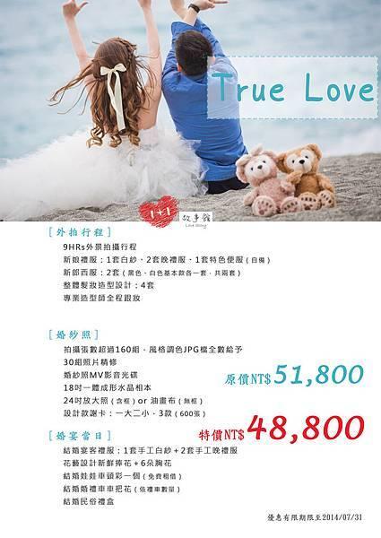 NT$48800 台北自助婚紗推薦-1+1愛的故事館手工婚紗工作室-婚紗攝影