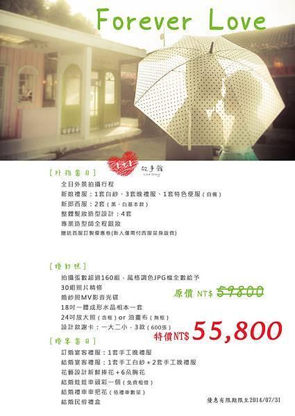 55800 台北自助婚紗推薦-1+1愛的故事館手工婚紗工作室-婚紗攝影