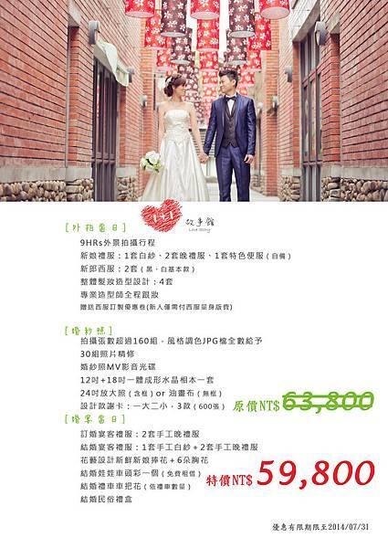 59800 台北自助婚紗推薦-1+1愛的故事館手工婚紗工作室-婚紗攝影
