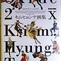 金亨泰 真名法典  Oxide 2x キム・ヒョンテ画集