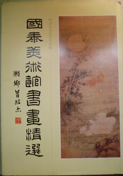 國泰美術館書畫精選