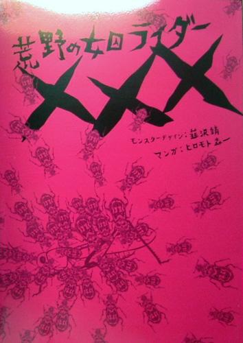 荒野の女囚ライダ-XXX 漫畫
