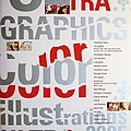 贈出 ULTRA GRAPHICS COLOR ILLUSTRATIONS 2005