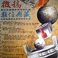 數位典藏海報照
