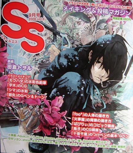 售出 季刊SS VOL.6