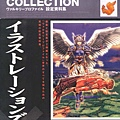 換出 VALKYRIE PROFILE MATERIAL COLLECTION 女神戰記 設定資料集
