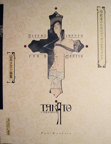 山本タカト 殉教者のためのディヴェルティメント