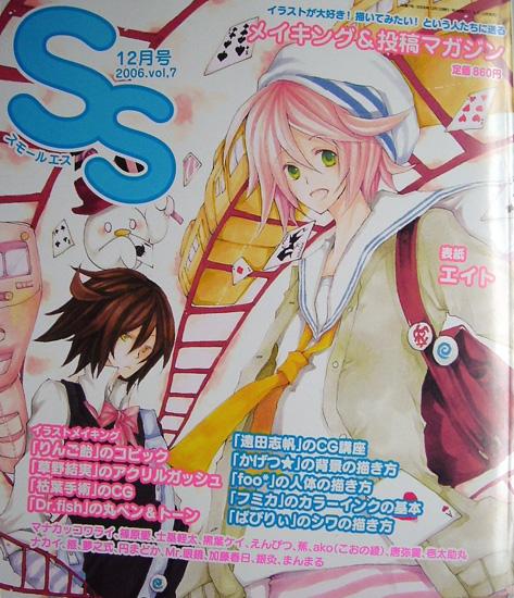售出 季刊SS VOL.7