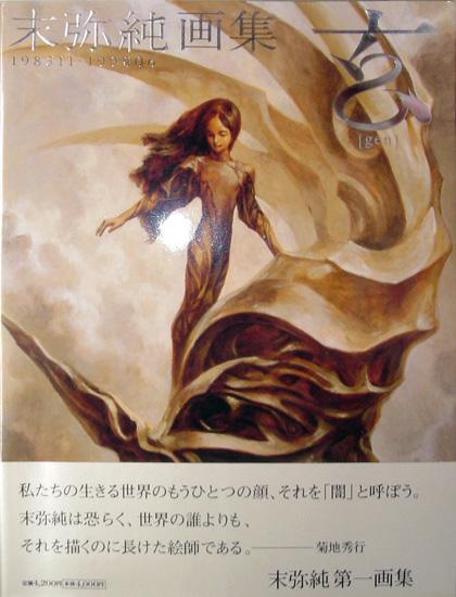 玄 末弥純画集 198511‐199806