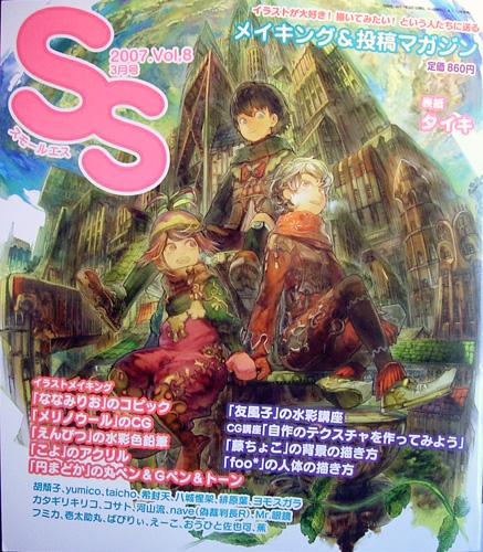 售出 季刊SS VOL.8