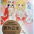 西方公主 高橋真琴的夢幻少女著色繪本