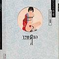 ナルシスの祭壇 改訂第2版 山本タカト画集