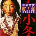 中國當代實力派油畫精品叢書 于小冬油畫藝術
