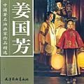 姜國芳 中國著名油畫家作品精選