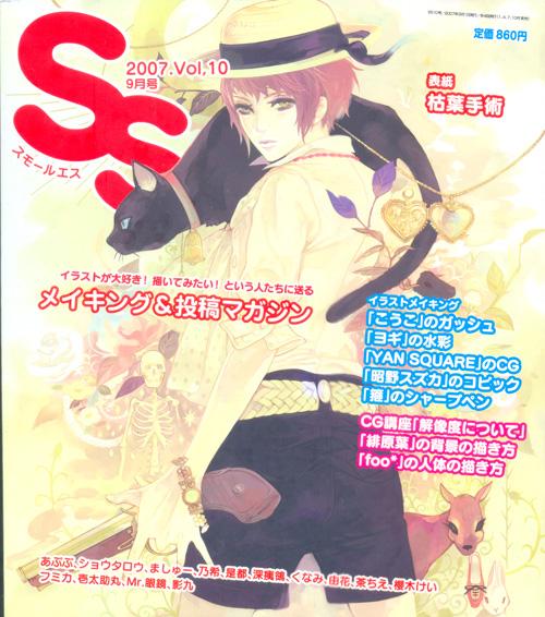 售出 SS (スモールエス) 2007年 09月号 VOL.10