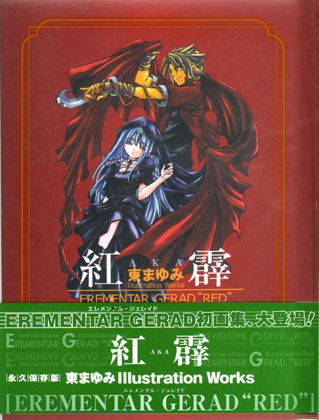 """售出 東まゆみ 紅霹(アカ)―Erementar gerad""""red"""""""