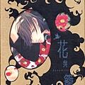 kanariya [花與籠-illusion-]