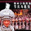 貴州少數民族節慶與服飾精品集萃