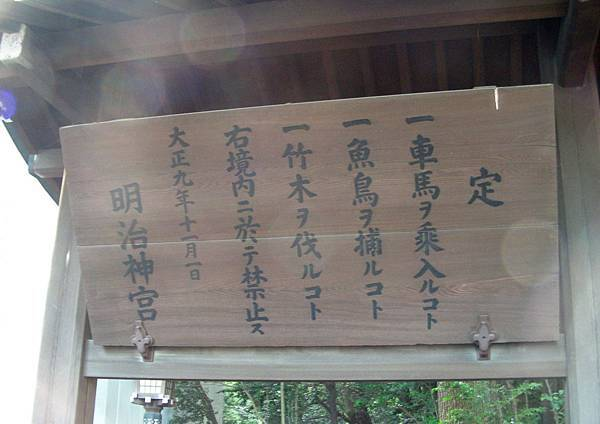 明治神宮 (2).JPG