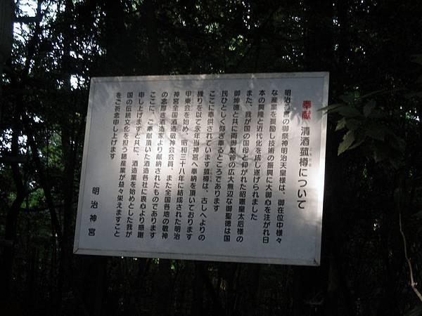 明治神宮 (7).JPG