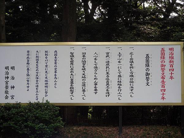明治神宮 (15).JPG