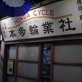 台場一丁目 (4).JPG