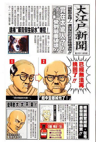 銀魂公式角色設定集 (3).jpg