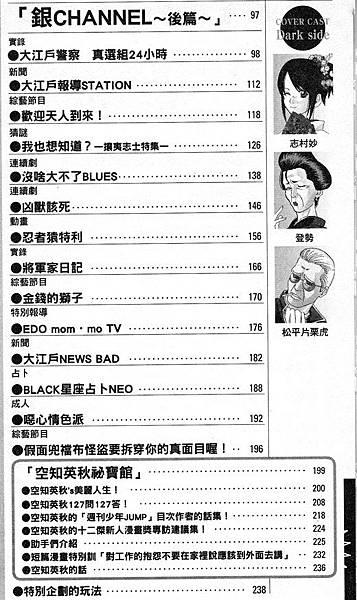 銀魂公式角色設定集 (8).jpg