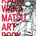 ワカマツカオリ作品集 KAORI WAKAMATSU ART BOOK