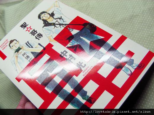 聖哥傳 (4).JPG
