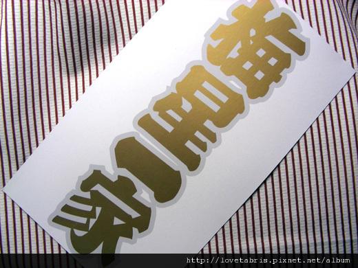 月島花 (4)
