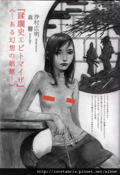 沙村広明 森馨 蹂躙史エピトマイザ ある幻想の娼館 會場限定畫集