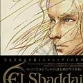 竹安佐和記 El Shaddai 原画集 HEAVEN'S GATE