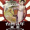 氫酸鉀個人畫集 台灣氫年-維新-