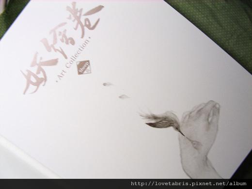 妖繪卷 (2)