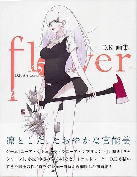 flower D.K画集