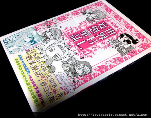 世界妄想BL童話 (2)