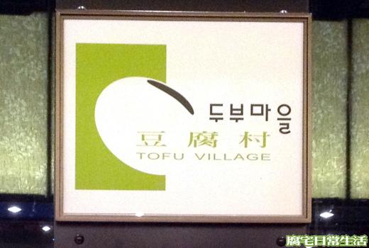 豆腐村 (4)