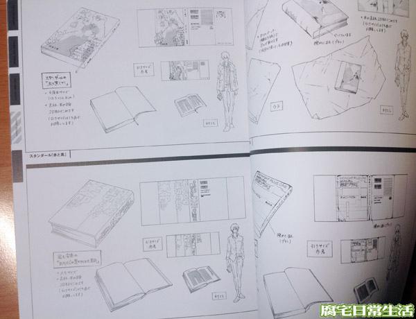 心靈判官設定資料集 (16)