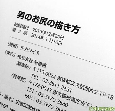 屁股書 (7)