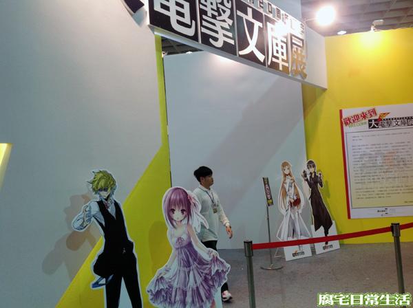 台北國際動漫節 (3)