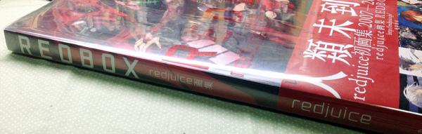 redjuice畫集 REDBOX (6)