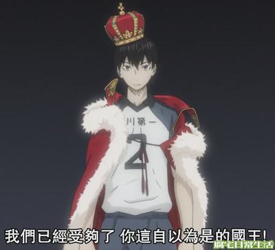 孤獨的國王