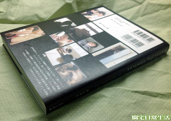 青山裕企SCHOOLBOY COMPLEX (3)