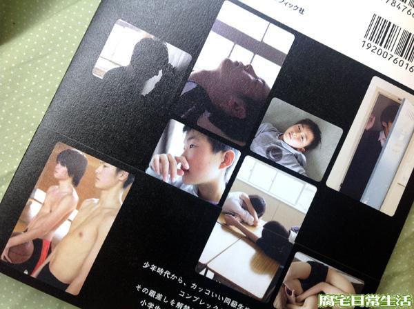 青山裕企SCHOOLBOY COMPLEX (7)