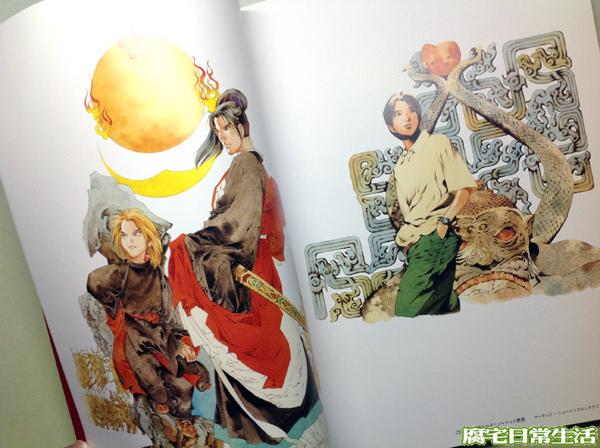 1十二國記久遠之庭 (13).JPG