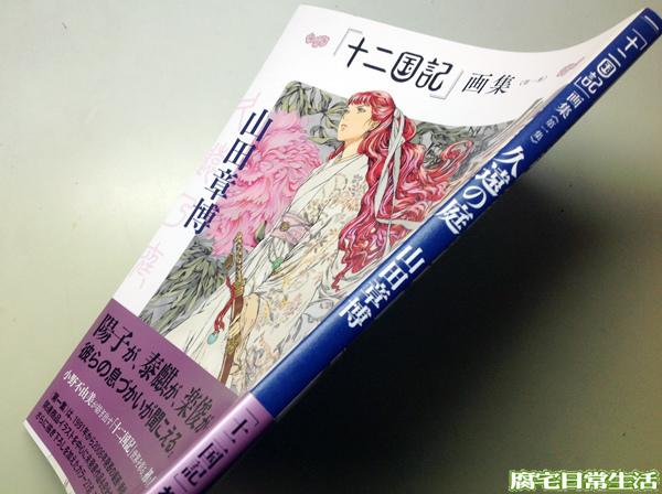 1十二國記久遠之庭 (2).JPG
